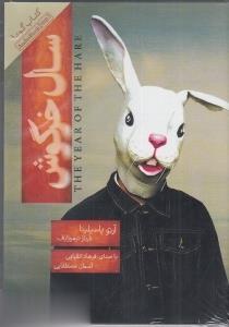 سال خرگوش (كتاب گويا)