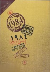 1984 (كتاب گويا)