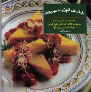 دنياي هنر آشپزي با سبزيجات