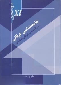 جامعهشناسي عرفاني در انديشه عرفان مسلمان