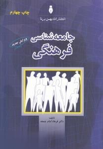 جامعهشناسي فرهنگي(بهمنبرنا) *