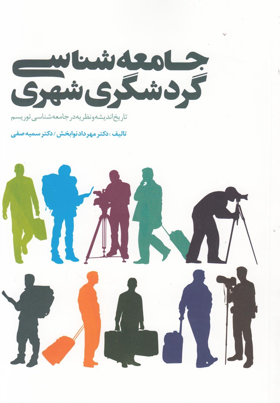 جامعه شناسی گردشگری شهری(بهمنبرنا) *