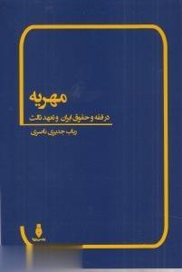 مهریه (در فقه و حقوق ایران و تعهد ثالث)