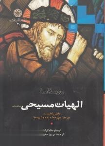درسنامه الهيات مسيحي 1 (2 جلدي)