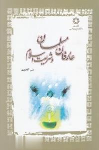 عارفان مسلمان و شريعت اسلام
