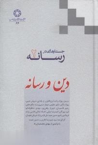 دين و رسانه (جستارهايي در رسانه 2)
