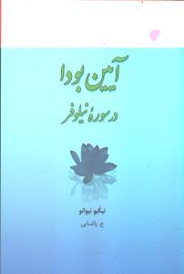 آيين بودا در سورهي نيلوفر: تعبيري نو از سورهي سهگانهي نيلوفر