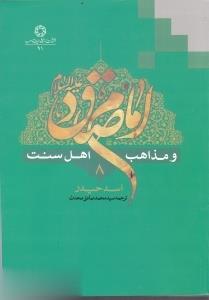 امام صادق (ع) و مذاهب اهل سنت 8 (8 جلدي)
