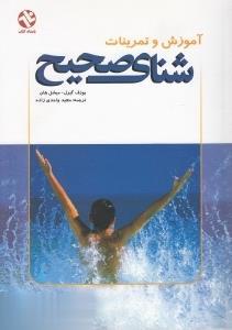 آموزش و تمرينات شناي صحيح