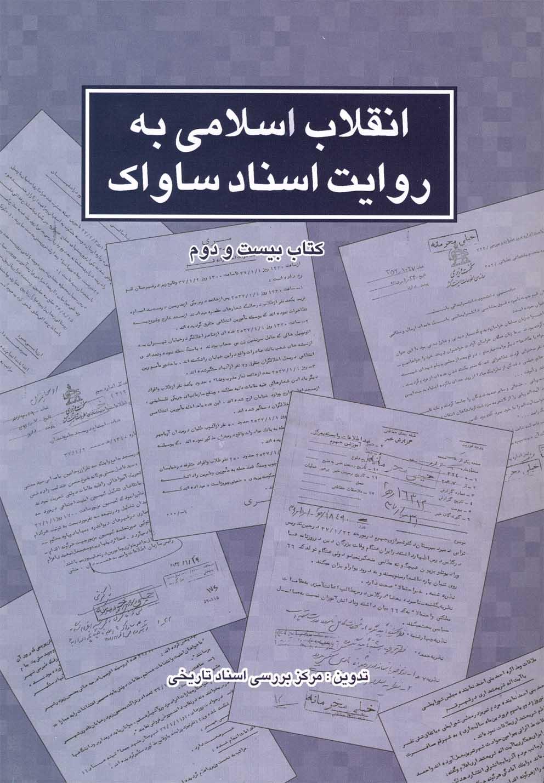 انقلاب اسلامي به روايت ساواك(22)اسنادتاريخي *
