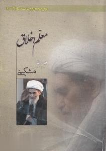 معلم اخلاق (آيتالله حاج ميرزاعلي فيض مشكيني اردبيلي)
