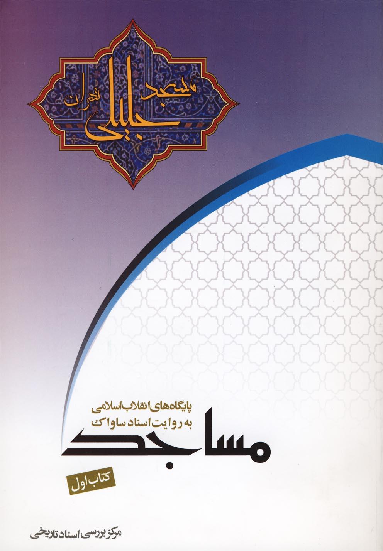 مسجد جليلي به روايت اسناد(اسنادتاريخي) *