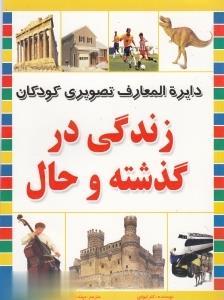 زندگي در گذشته و حال (دايرهالمعارف تصويري كودكان)