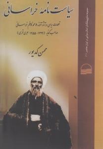 سياستنامهي خراساني: قطعات سياسي در آثار آخوند ملامحمد كاظم خراساني