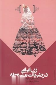 بررسي موقعيت زن ايراني در نشريات مشروطه