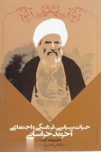 حيات سياسي، فرهنگي و اجتماعي آخوند خراساني: مجتهد عصر مشروطه