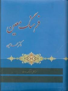 فرهنگ فارسي  (2جلدي)