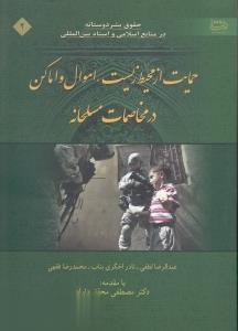 حقوق بشردوستانه 2 (3 جلدي)