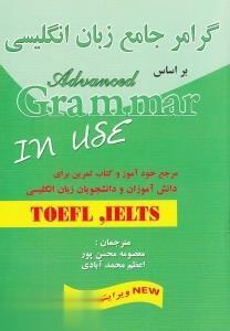 گرامر جامع و كاربردي زبان انگليسي با CD