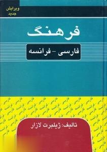 فرهنگ فارسي فرانسه