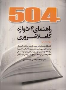 504 واژه ضروري/ترجمه مقابلهاي
