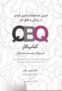 مجموعه تمرين مسئوليتپذيري فردي در زندگي و محل كار QBQ