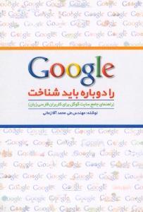 گوگل را دوباره بايد شناخت (راهنماي جامع سايت گوگل براي كاربران فارسي زبان)