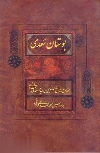 بوستان سعدي (رقعي باقاب فراوي)