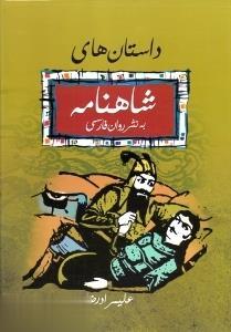 داستانهاي شاهنامه به نثر روان فارسي (با قاب فراروي)