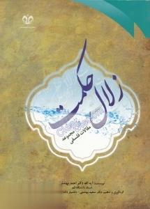 زلال حكمت (مجموعه مقالات فلسفي)