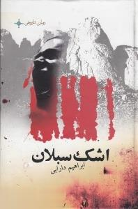 اشك سبلان 1 (2جلدي)
