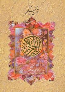 قرآن سفيد/خط اشرفي/باقاب