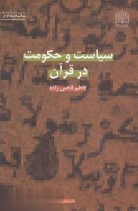 سياست و حكومت در قرآن