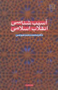 آسيبشناسي انقلاب اسلامي