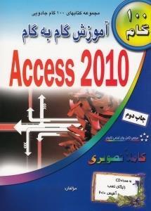 آموزش گام به گام Access 2010 (با CD)