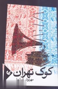 كوك تهران(آهنگديگر) *