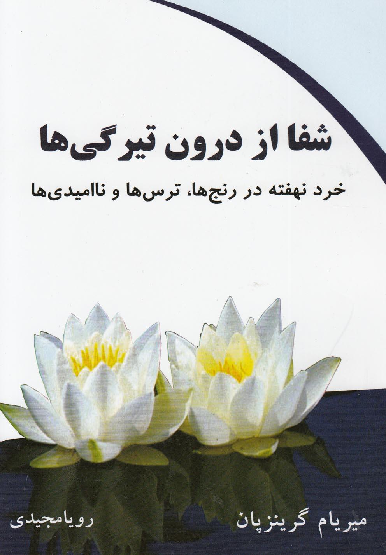 شفا از درون تيرگيها(كلامشيدا)