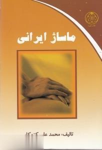 ماساژ ايراني
