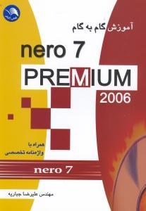آموزش گام به گام نرو 7 پريميوم