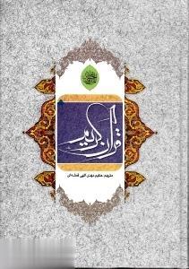 قرآن كريم (وزيري پارسايان)