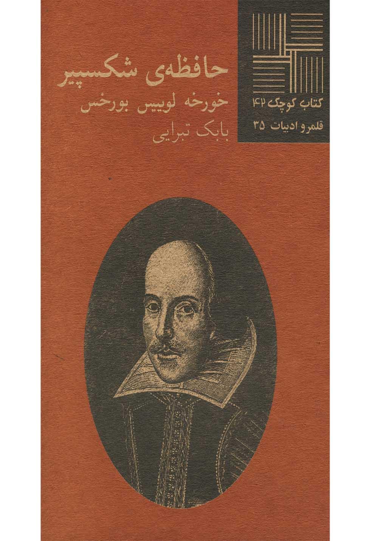 كتاب كوچك(42)حافظهي شكسپير(نيلا) *