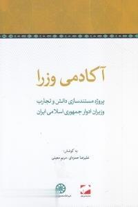 آكادمي وزرا (پروژه مستندسازي دانش و تجارب وزيران ادوار جمهوري اسلامي ايران)