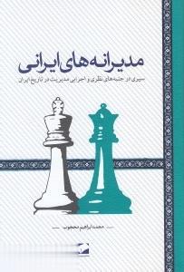 مديرانههاي ايراني (سيري در جنبههاي نظري و اجرايي مديريت در تاريخ ايران)