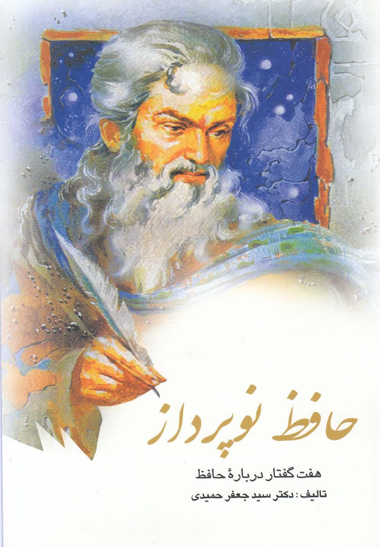 حافظ نوپرداز(لیان) *