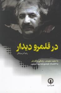 در قلمرو ديدار: با مجيد مجيدي زندگي و آثارش به انضمام فيلمنوشت بيد مجنون)