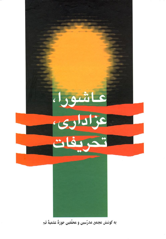 عاشورا عزاداري تحريفات(صحيفهخرد) *
