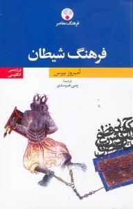 فرهنگ شيطان فارسي-انگليسي