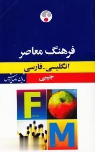 فرهنگ معاصر جيبي انگليسي ـ فارسي