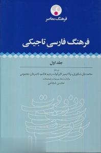 فرهنگ فارسي تاجيكي 1 (2 جلدي)