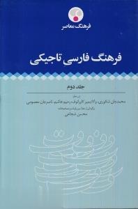 فرهنگ فارسي تاجيكي 2 (2 جلدي)